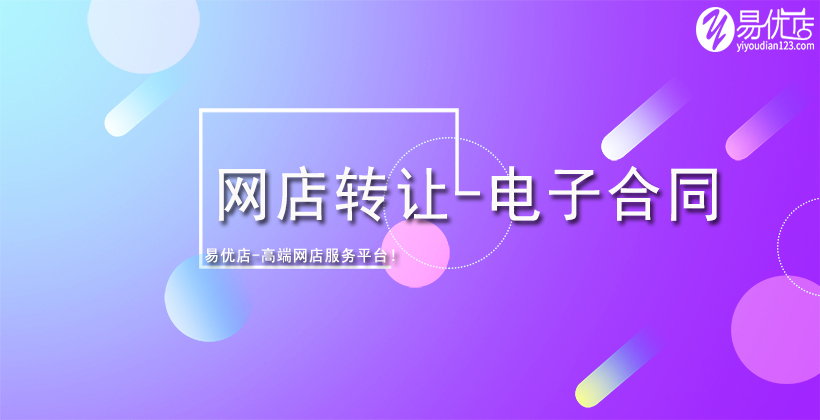 华东地区 小吉普流行男鞋专卖店 无扣分无贷款 店铺干净 天猫商城