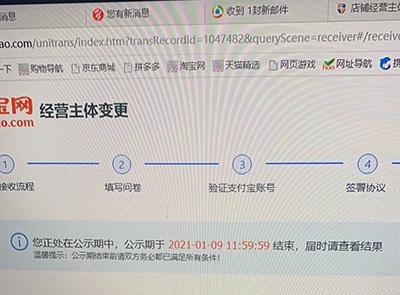 【淘宝】2皇冠母婴用品企业店历史无售假淘信用700+协议变更